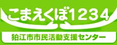 狛江市市民活動支援センター